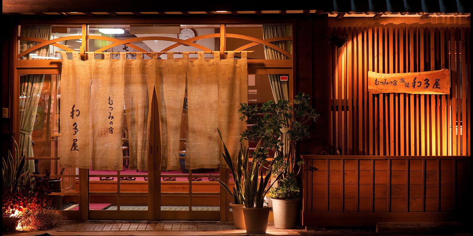 人の温かみに溢れる雲仙小浜温泉 むつみの宿「和多屋」